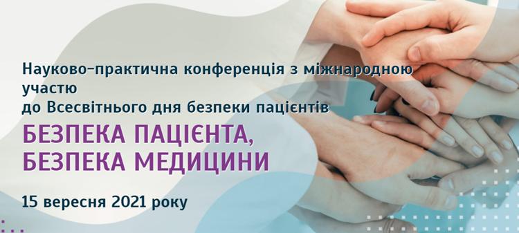 Безпека пацієнта, безпека медицини