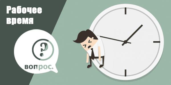 рабочее время врача