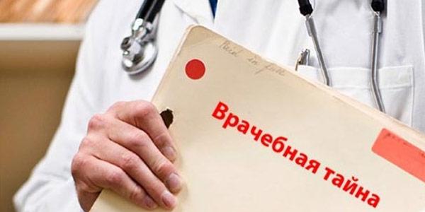 Ответственность врача за разглашение под присягой сведений о здоровье пациента