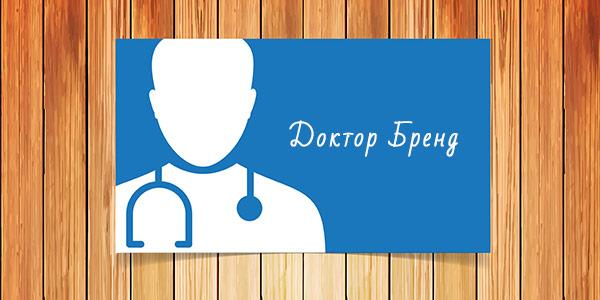 Правовая защита бренда врача