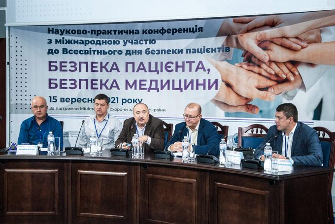 науково-практична конференція Безпека пацієнта, безпека медицини